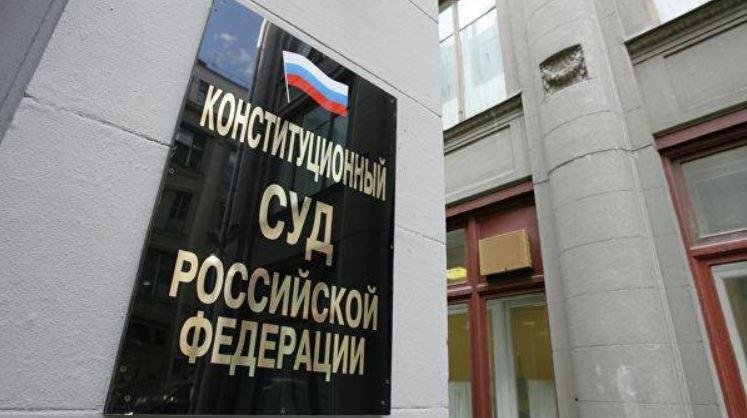 Конституционный суд Российской Федерации
