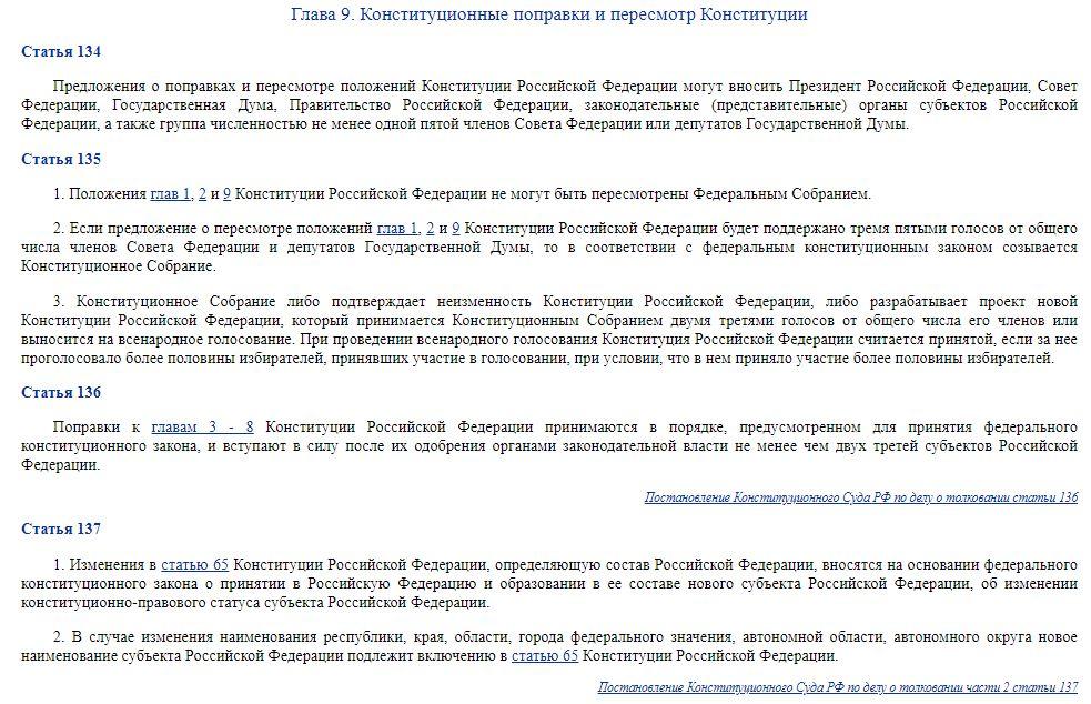 Глава 9. Конституционные поправки и пересмотр Конституции