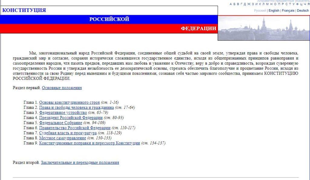 Конституция Российской Федерации- высший нормативный правовой акт РФ