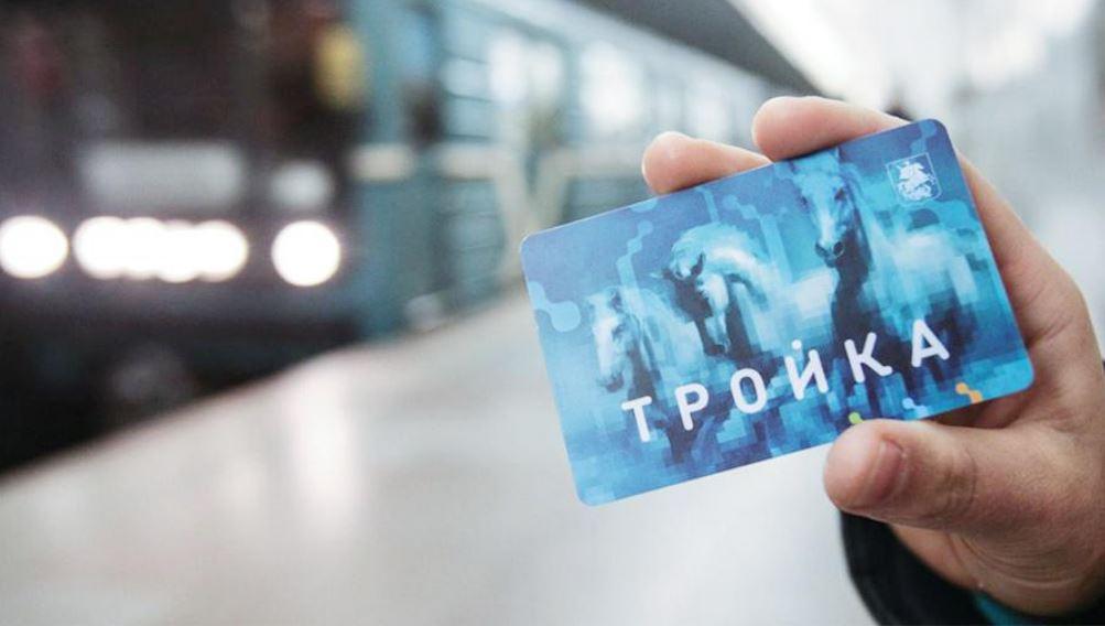 """Пополняемая транспортная карта """"Тройка"""""""