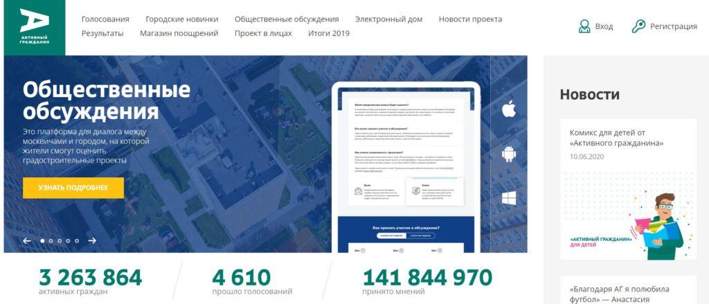 """""""Активный гражданин"""" - система электронных опросов"""